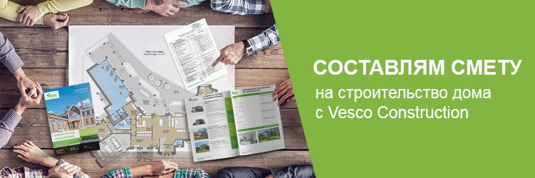 Составляем смету на строительство дома с Vesco Construction
