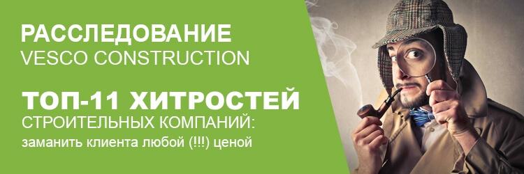 ТОП-11 ХИТРОСТЕЙ СТРОИТЕЛЬНЫХ КОМПАНИЙ: заманить клиента любой (!!!) ценой