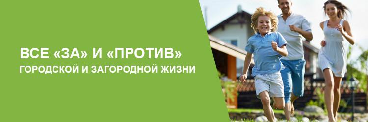 Все «ЗА» и «ПРОТИВ» городской и загородной жизни