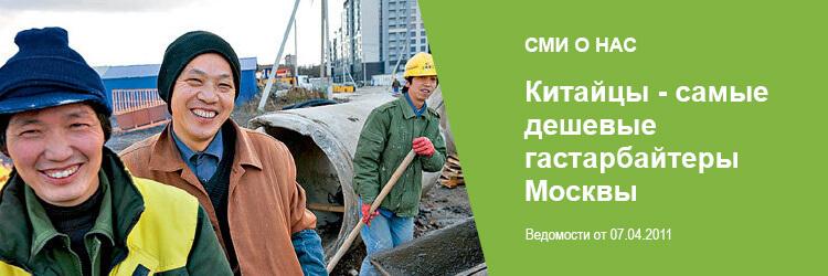 Китайцы — самые дешевые гастарбайтеры Москвы