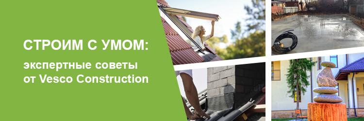 Строим с умом: экспертные советы от Vesco Construction