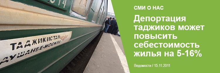 Депортация таджиков может повысить себестоимость жилья на 5-16%