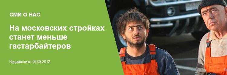 На московских стройках станет меньше гастарбайтеров