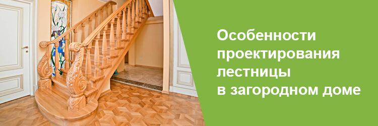 Особенности проектирования лестницы в загородном доме