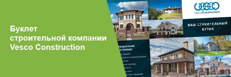 Буклет строительной компании Vesco Construction