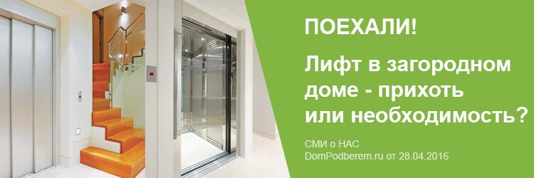 ПОЕХАЛИ! Лифт в загородном доме — прихоть или необходимость?